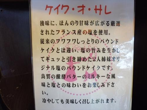 お菓子工房ドゥー・プティット・スール7紹介文