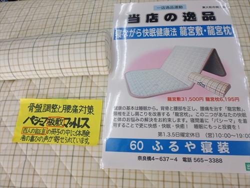 布団工房ふるや寝装10敷きパットと枕