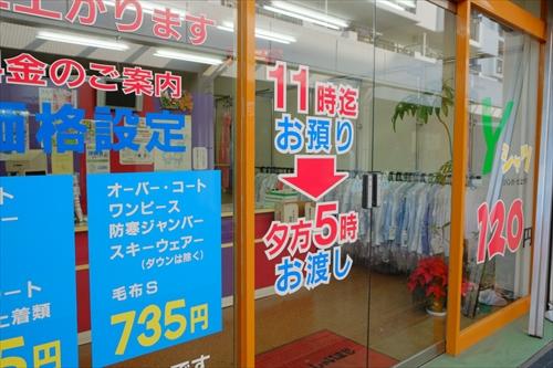 クリーニングモア2店頭2