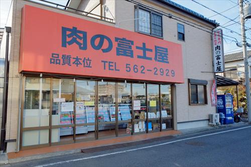 肉の富士屋1店頭