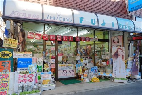 富士化粧品店1店頭