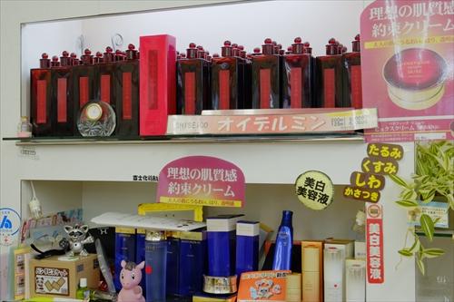 富士化粧品店4店内3