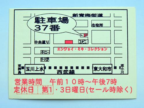 ミキ10駐車場