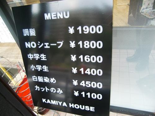 髪屋はうす東大和店